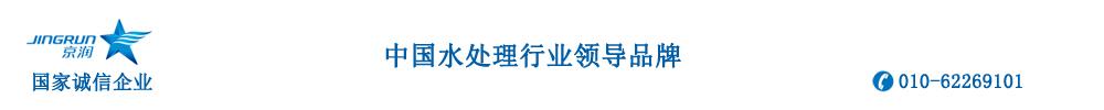 Jingrun Envirotech Co.,Ltd.